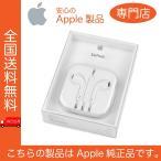 Apple純正 EarPods iPhone MD827FE/A - MNHF2FE/A