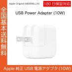 Apple純正アダプタ10W 12W iPad本体付属品 A1401/MD836LL/A