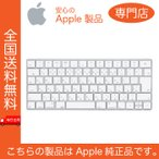 Apple純正 Magic Keyboard ワイヤレスJISキーボード 日本語