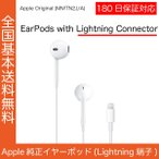 Apple純正イヤホン iPhone7 本体付属品 EarPods with Lightning Connector MMTN2J/A