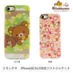 ショッピングリラックマ Apple iPhoneSE 5S 5 シリーズ リラックマ コリラックマ ソフトジャケットケース