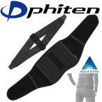 【正規品】 Phiten | サポーター 腰用ハードタイプ | 全3サイズ | アクアチタン含浸 | 着脱式樹脂ステー&補助ベルト | 日本製 | ファイテン