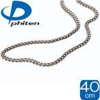 【正規品】 Phiten | チタン チェーンネックレス | 40cm | 約12g | 日本製 | 0505TC04 | ファイテン