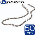 【正規品】 Phiten | チタン チェーンネックレス | 50cm | 約15g | 日本製 | 0505TC05 | ファイテン