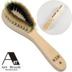 正規品 | 浅草アートブラシ社 | クリーニングブラシ KETORU 毛取る | 天然木ハンドル | 洋服のお掃除ブラシ | 毛を取るブラシ | 日本製