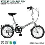 ミムゴ FIELD CHAMP365 FDB16 折りたたみ自転車 フィールドチャンプ No.72750 16インチ シルバー 1年保証