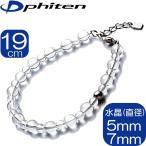 【正規品】 Phiten | 水晶コンビブレス 5mm・7mm | 19cm | +3cmアジャスター | 0515AQ807027 | ブレスレット ファイテン