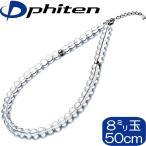 【正規品】 Phiten | 水晶ネックレス (+5cmアジャスター) | 8mm玉 50cm | 日本製 | 0515AQ810053 | ファイテン