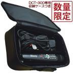 【あすつく】 パーソナルカラオケマイク | カラオケ道場 DCT-300 | 300曲内蔵 | 音程/キー/テンポ/エコー調整機能内蔵 | 楽器変換機能搭載
