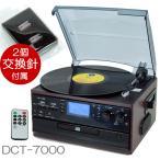 【交換針セット商品】DCT マルチレコードプレーヤー DCT-7000 | リモコン付属 | ステレオターンテーブルシステム | 横幅325mm | 1年保証付