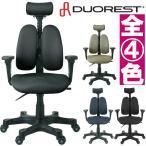 DUOREST デュオレスト | DR-7501SP | 全4色 | エルゴノミクスデザイン | ドイツ発の人間工学椅子 | 構造体3年保証 送料無料