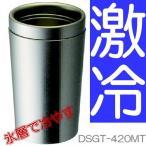 業界初 | 飲みごろ激冷タンブラー 420m | DSGT-420MT | 容量420ml | 直径68*全高142mm | ドウシシャ | 真空断熱構造