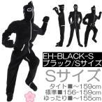 【あすつく】 BIBI LAB | ビビラボ 人型寝袋フリース X エックス | EH-BLACK-S | Sサイズ | ブラック | 身長159cm | 着る毛布 | シュラフ