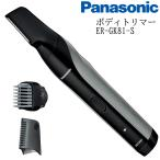Panasonic パナソニック ボディトリマー お風呂剃り可 ER-GK81-S シルバー調 男性用 充電式