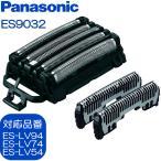 Panasonic ラムダッシュ替刃 外刃・内刃セット | ES9032 | 適応機種 ES-LV94 ES-LV74 ES-LV54 ほか | パナソニック
