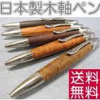 杢杢工房 ボールペン | 木軸ペン | 全7種| 全長140mm | 手作り木製ペン | パトリオット | パーカー互換リフィル対応 | 日本製
