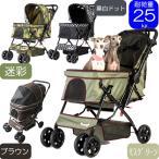 【あすつく】 ピッコロカーネ PRIMO | DG602 | 全3色 | 耐荷重25kg | NUOVO 折畳式 犬用 ペットカート プリモ | 対面式 ペットストローラー