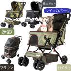 ピッコロカーネ PRIMO | DG602 | レインカバー付属版 | 全4色 | 耐荷重25kg | NUOVO 折畳式 犬用 ペットカート プリモ