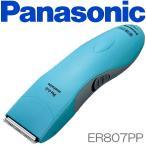 Panasonic ペットクラブ 犬用バリカン ER807PP-A | ペットバリカン | 水洗いOK | コードレス 充電式 | パナソニック