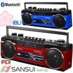 【あすつく】SANSUI Bluetooth対応 ラジカセ | SCR-B2 | 全2色 | ステレオラジオカセット | MP3対応 SDカード対応 2電源 | サンスイ 1年保証