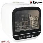 SKJ 食器洗浄乾燥機 | SDW-J5L-W  | 工事がいらない 食洗機 | 掃除がカンタン タンク着脱式 | エスケイジャパン 1年保証