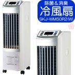 SKJ 冷風扇 | SKJ-WM50R2(W) | ホワイト | リモコン付 | 液晶表示 | タンク容量3.8L | エスケイジャパン 1年保証