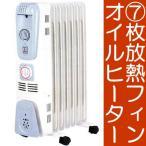 【あすつく】SKJ オイルヒーター SKJ-SE110ROT | 1100W | 7枚放熱フィン 24時間タイマー | エスケイジャパン 1年保証 送料無料