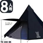 DOD T8-200-BK ブラック ビッグワンポールテント