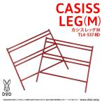 DOD カシスレッグM | TL4-537-RD | 2個セット | W49.2×D47×H1.3cm | プレートやワンバイ木材を使ってテーブルに
