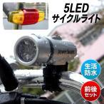 Yahoo!i-shop7お得なライト2個セット 防水!自転車用テールライト付き スーパーLED搭載 視認性バッチリ 白色 点灯パターン切替 ◇ 5LEDサイクル+テールライトセット