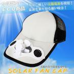 ◆激安セール◆ 屋外どこでも涼しい!電池不要 ソーラーファン付き帽子 ...