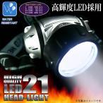 【激安セール】高輝度LED21灯ヘッドライト/ランプ/懐中電灯/生活防水 アウトドア・夜釣り・災害時の備えに◎ 点灯パターン切替え 作業灯 ◇ 21灯LEDヘッドライト
