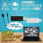 【最安セール】USBに差すだけの簡単接続!パソコンで地上デジタル放送が見れる!小型テレビチューナー 地デジ 電子番組表・TV予約録画 ◇ ワンセグチューナーDT
