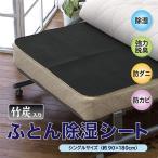 ベッドやお布団を湿気・カビ・ダニなどから守る!