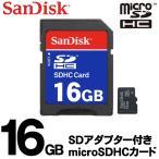 【大容量16GB】スマホ・PC・ゲーム機等のデータ保存に!SD変換アダプター付 microSDHCカード マイクロSD 16G 防水/耐衝撃仕様 サンディスク製 ◇ microSDHC/16GB