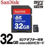【大容量32GB】デジカメ・スマホ・PC等のデータ保存に◎ サンディスク製 SDアダプター付 microSDHCカード マイクロSDHC Class4 防水/耐衝撃 ◇ microSDHC/32GB