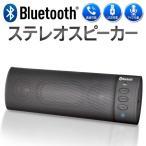 【Bluetooth】充電式ブルートゥーススピーカー 本体 ハンズフリー通話 iPhone7対応 スマホスピーカー PC Skype 高音質 ブラック ◇ ワイヤレススピーカー 247