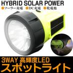 ソーラー・DC・乾電池の3WAY仕様!明るさは強烈!