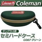コールマン Coleman サングラスケース 2WAY仕様 ベルトポーチ メンズ おしゃれ メガネ収納 フック付 衝撃に強い ハード 小物 ◇ セミハードケース CO07 グリーン