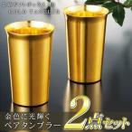 【激安セール】【お得な2個セット】ビールCMで話題!ゴールドに輝くタンブラー 2P 豪華デイナー仕様 プレゼント/景品に◎ おしゃれ ◇ 金色ペアタンブラーセット