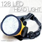【激安セール】直視厳禁!明るさを追求 激光!LEDを128球も搭載 防水/光量3段階/点滅 夜釣りやアウトドア・防災の備えに 高輝度 ◇ 128灯LEDヘッドライト