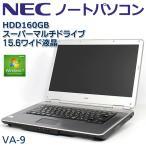 【限定セール】NEC 15.6インチ Windows7内蔵 ノートパソコン 160GB VersaPro VY22M Celeron900 2.2GHz メモリ3GB DVDスーパーマルチ 訳あり ◇ ノートPC VA-9
