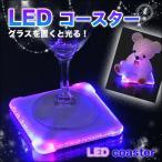 Yahoo!i-shop7重さをセンサーで感知→自動点灯♪ 光るコースター LEDインテリア 置き台 グラスを置くと幻想的にライトアップ 徐々にカラー変化 激安セール ◇ LEDコースター