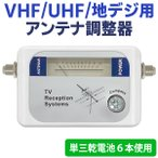 VHF/UHF/地上波デジタル放送用 アンテナレベルチェッカー 計測針(10) アンテナの方向・位置あわせが簡単!日本語取説有  激安セール ◇ 調整器 DVB-T