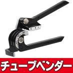 【工具セール】エアコン配管やブレーキ配管工事等に 3サイズ(1/4、5/16、3/8inch)対応 正確な角度に曲げられる パイプベンダー 曲げ加工 ◇ チューブベンダー
