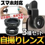 ◆スマートフォン用カメラレンズ 3点セット◆ 挟むだけでキレイな撮影!マクロレンズ+魚眼レンズ+ワイドレンズ 3種 iPhone ◇ 3in1 クリップ式 セルカレンズC