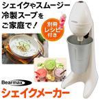 ◆できたてヘルシー調理◆ 栄養満点のスープをご家庭で!電動式 シェイク・スムージーメーカー 回転速度切替え可能 カップ&レシピ付き ◇ シェイクメーカーSM