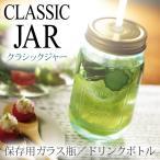 涼しげな雰囲気がたまらない人気の保存ガラス容器!