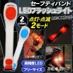 Yahoo!i-shop7【セール】夜間のウォーキング等に!危険意識を高める高輝度LEDバンド/ライト 72時間連続点灯 マジックベルトで留めるだけ フリーサイズ ◇ LEDセーフティバンド