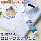 ◆大特価セール◆ 塗るだけカンタン♪ Yシャツの袖・襟などの頑固な汚れがみるみる落ちる!便利な衣類クリーナー 135g アイデアグッズ ◇ クリーンスティック